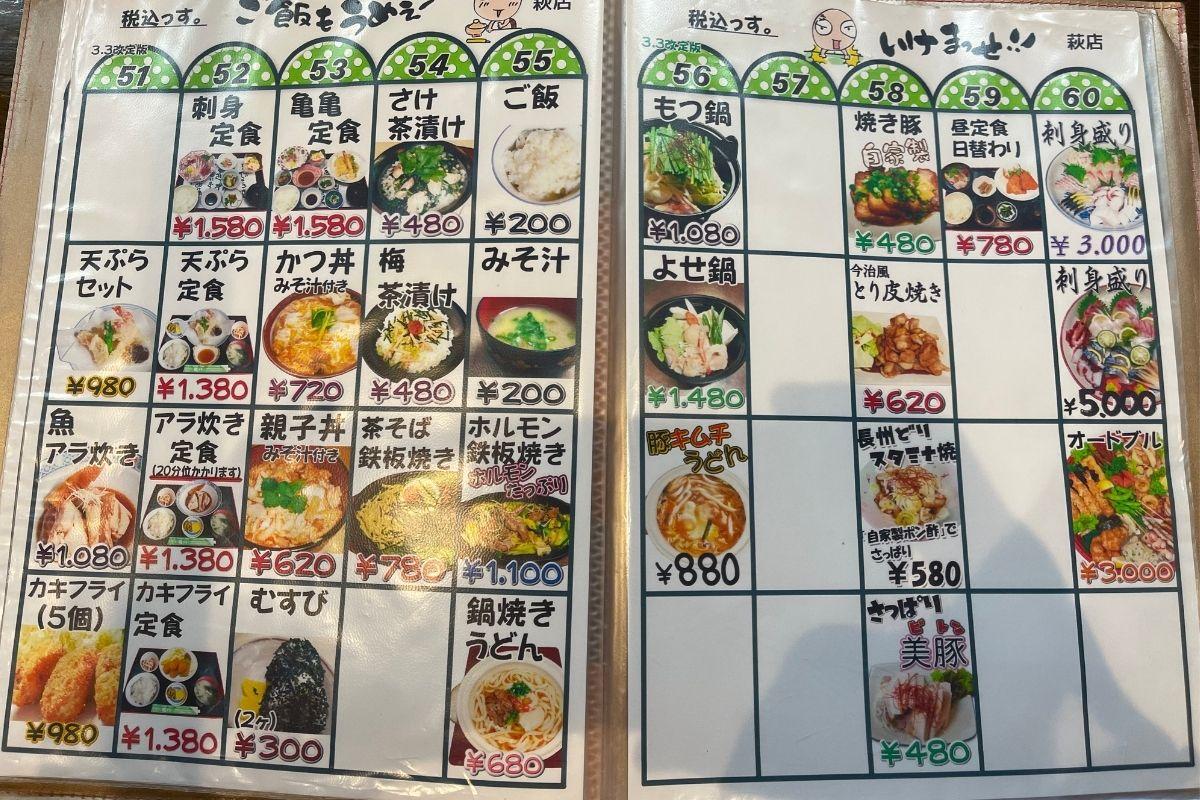 亀亀萩店  メニュー6