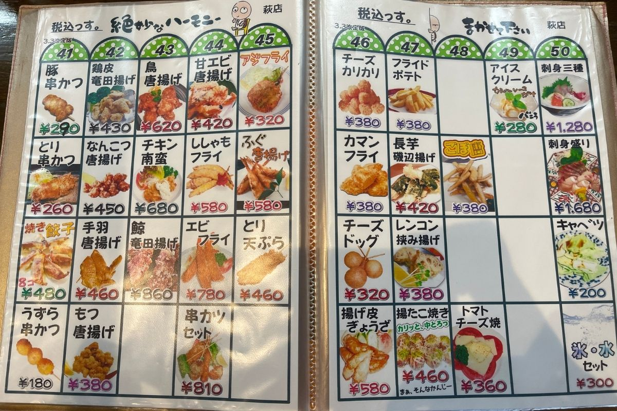 亀亀萩店  メニュー5
