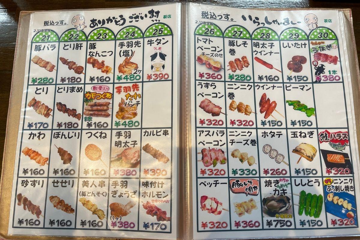 亀亀萩店  メニュー3