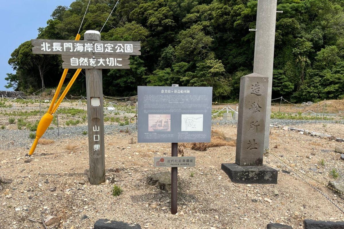 恵美須ヶ鼻造船所跡1