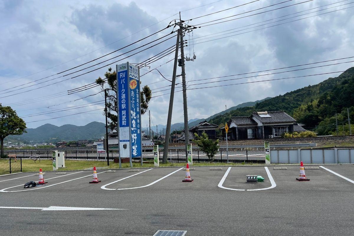 道の駅 阿武町 駐車場