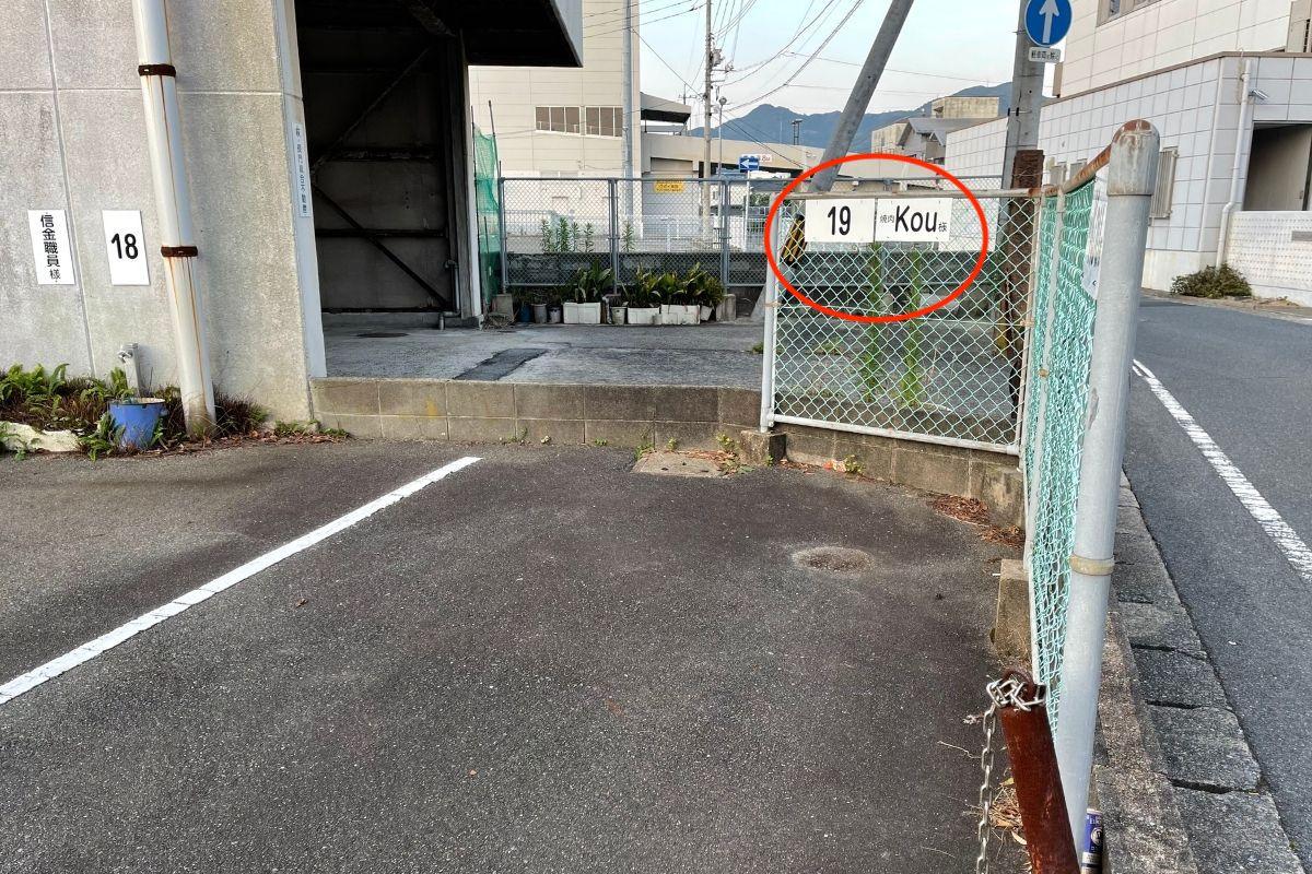 Kou 駐車場2
