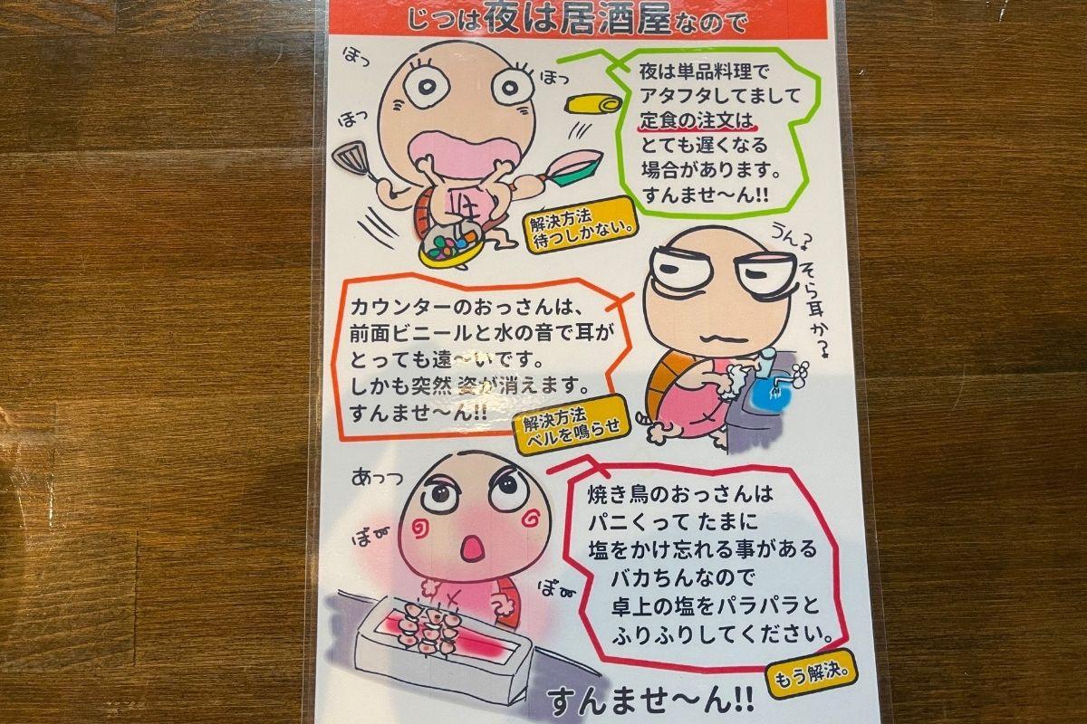 亀亀萩店 張り紙