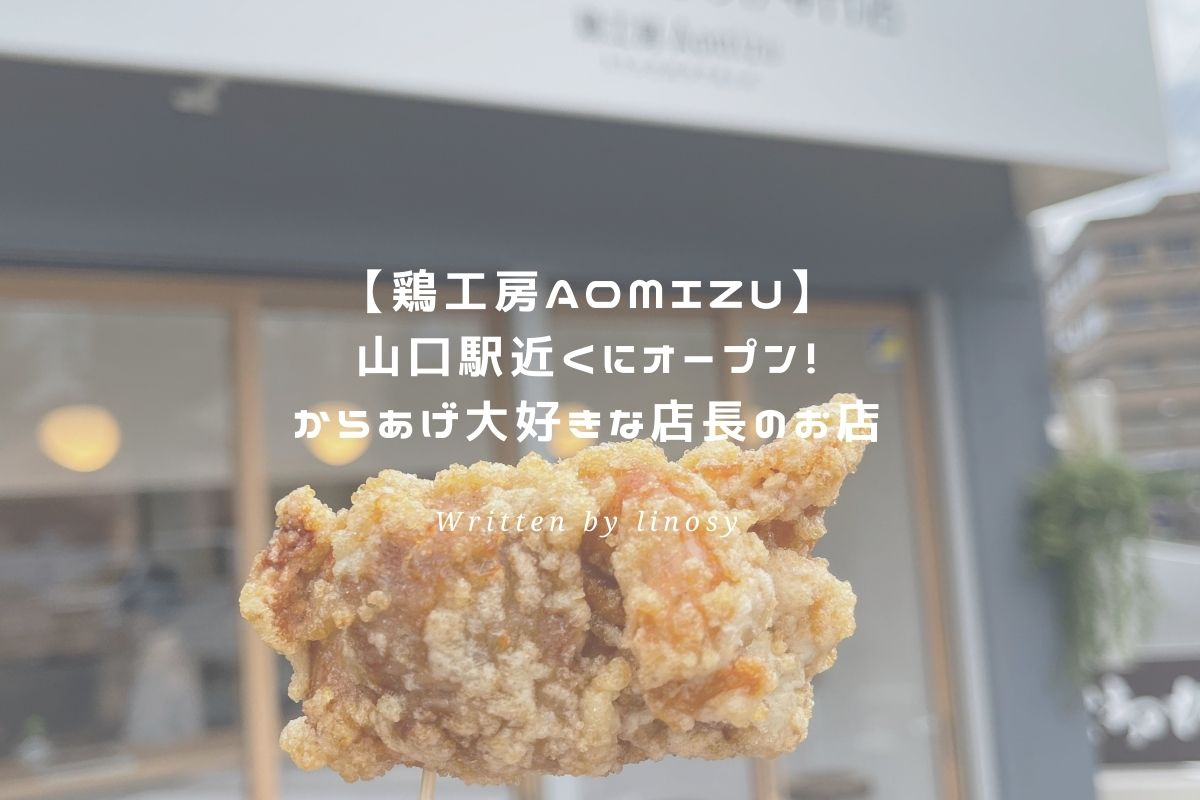 鶏工房Aomizu アイキャッチ