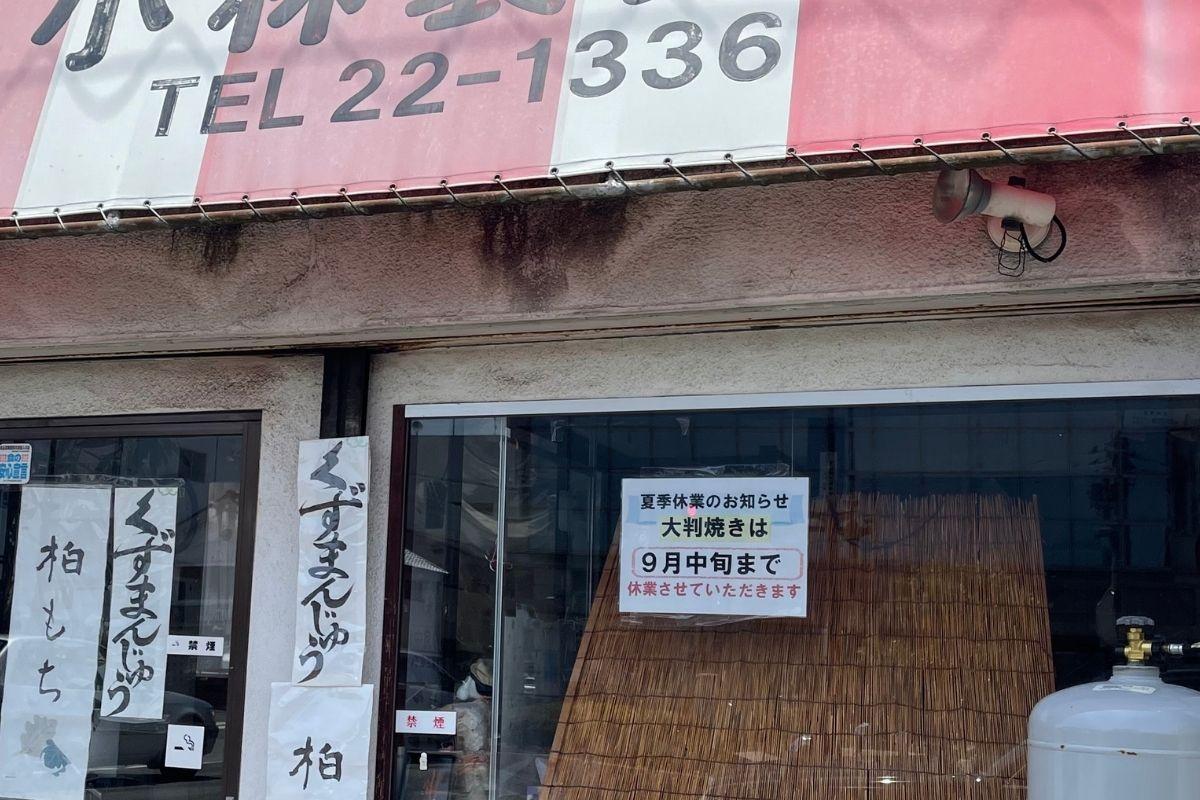 小林製菓 夏季休業