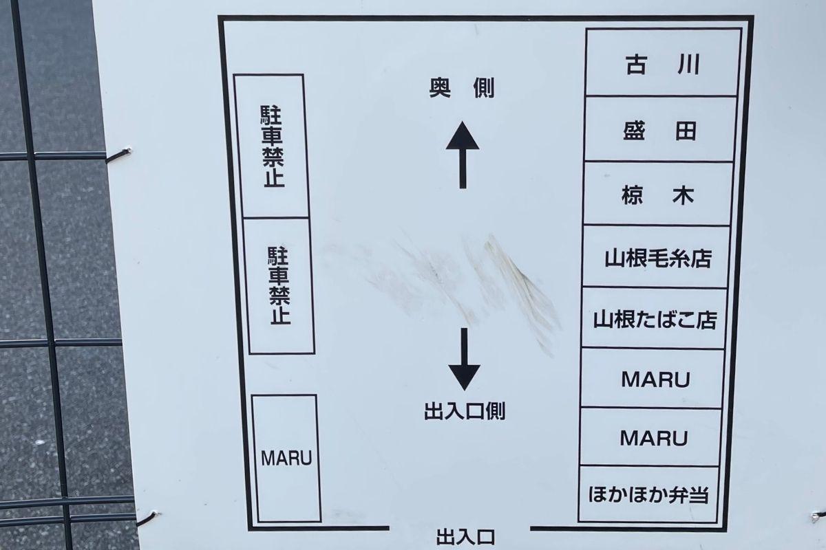 元祖ほかほか弁当 駐車場