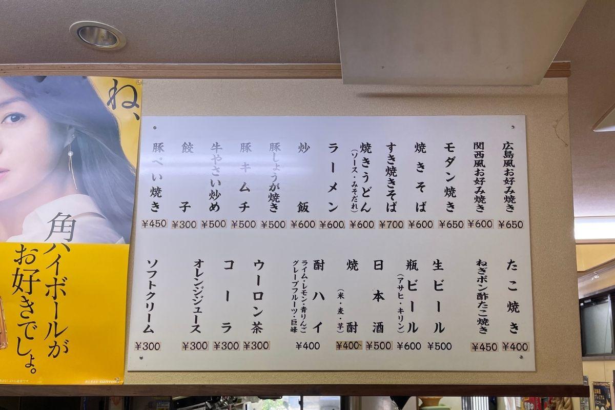 ふ〜ふ〜 メニュー3