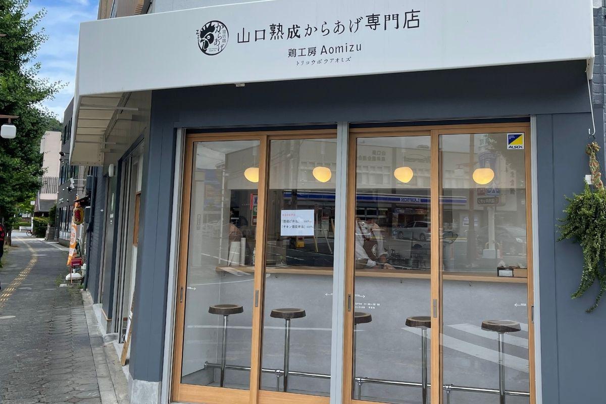 鶏工房Aomizu 外観4