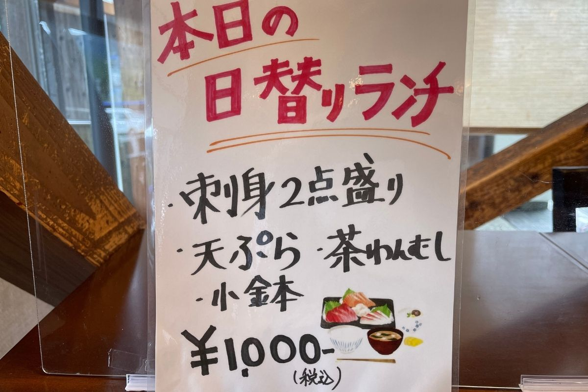 来萩 メニュー4