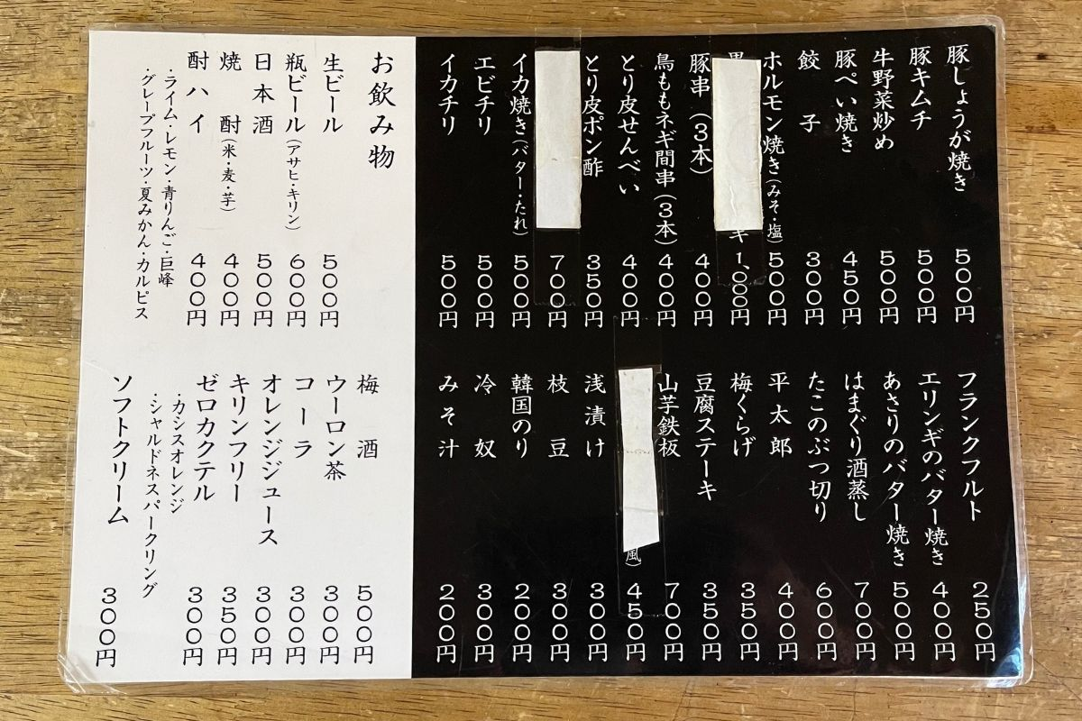 ふ〜ふ〜 メニュー2
