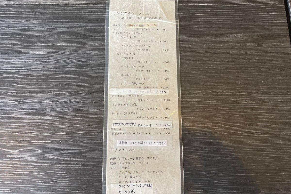 指月茶寮 メニュー2