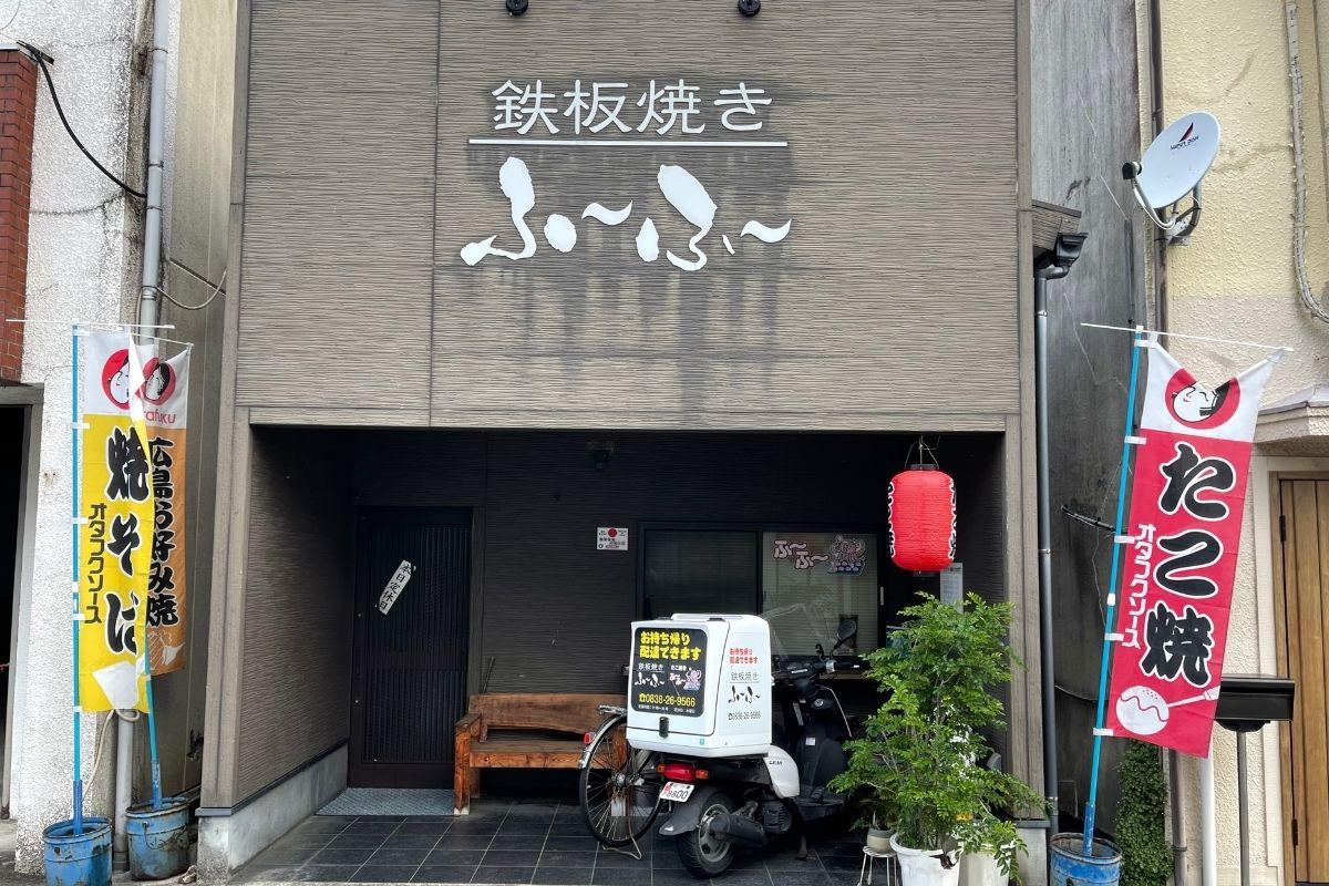 ふ〜ふ〜 外観3