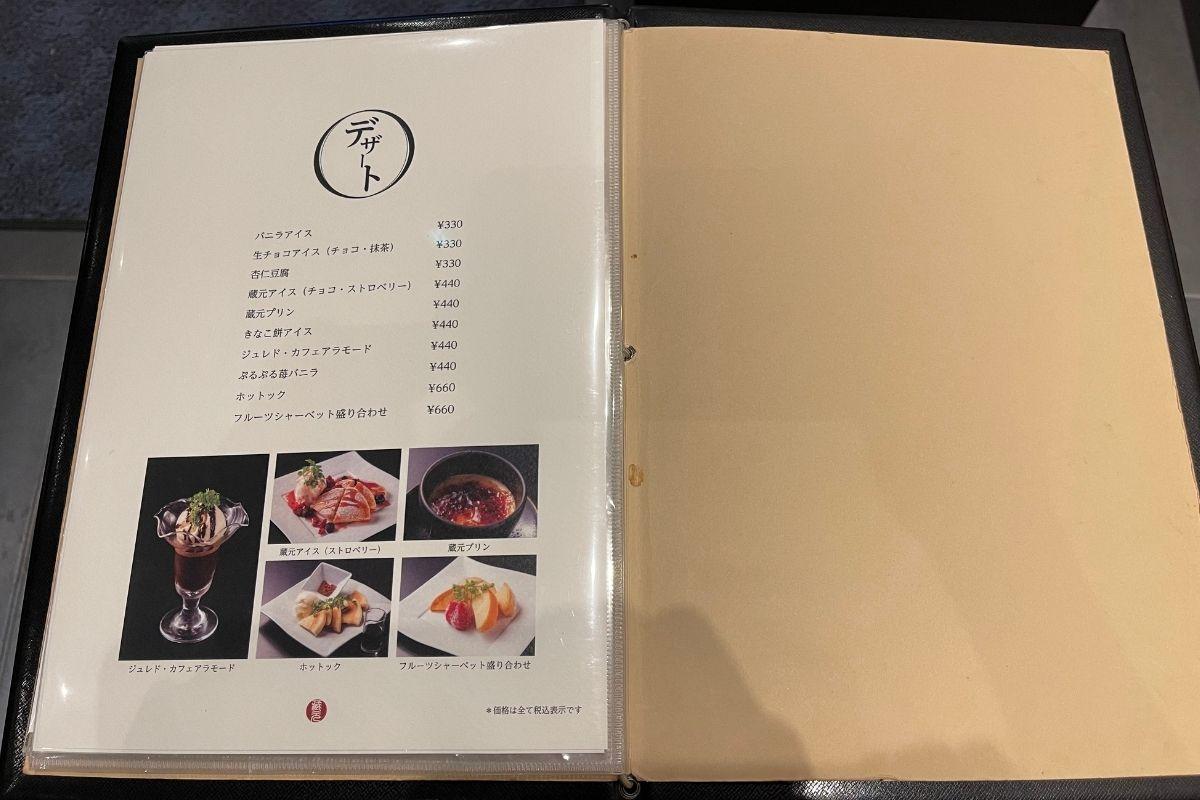 蔵元 メニュー11