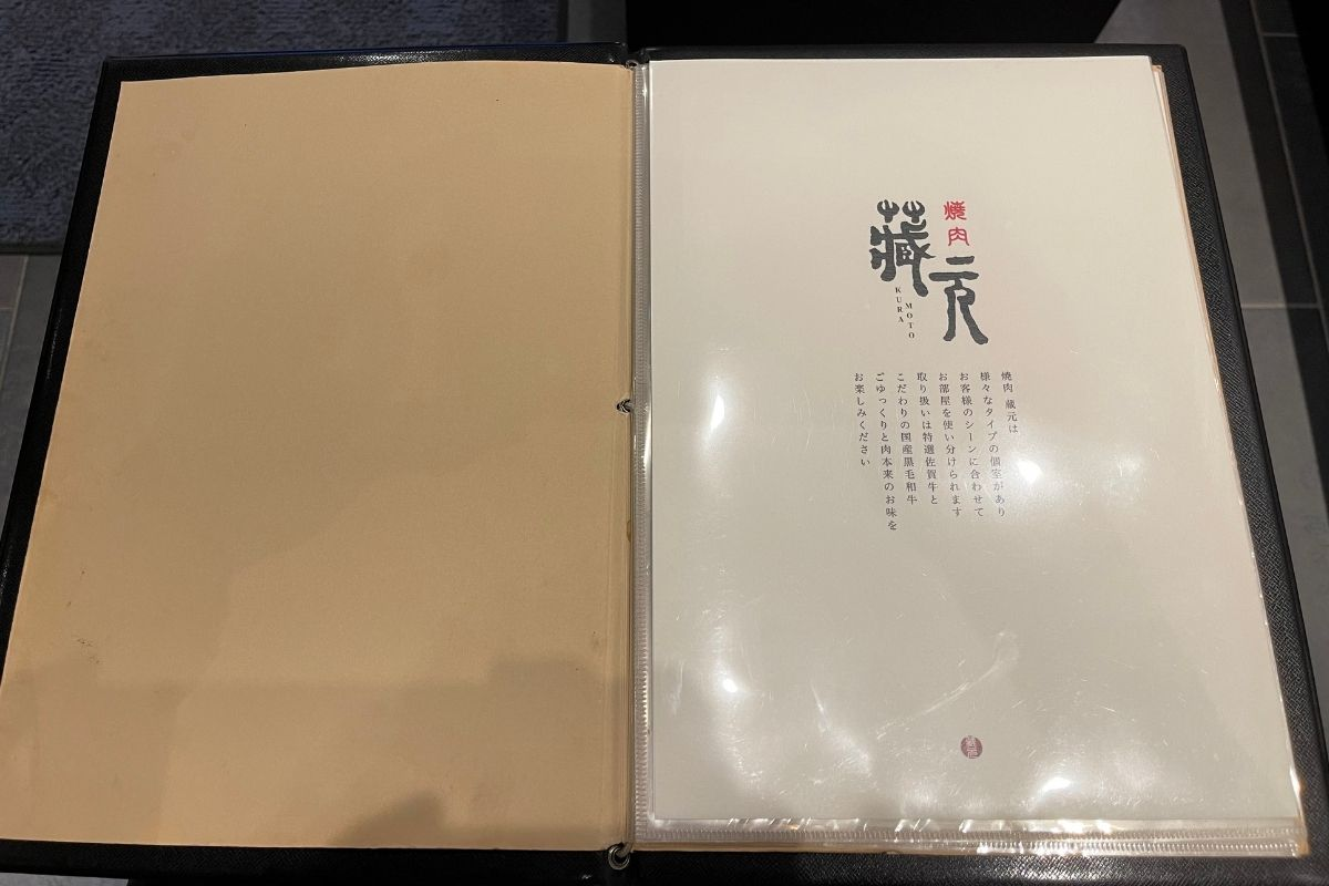 蔵元 メニュー7