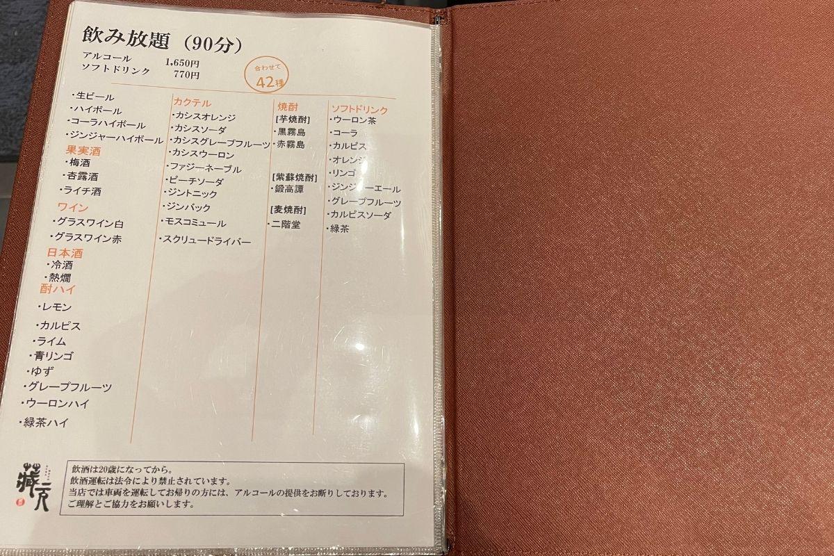 蔵元 メニュー6