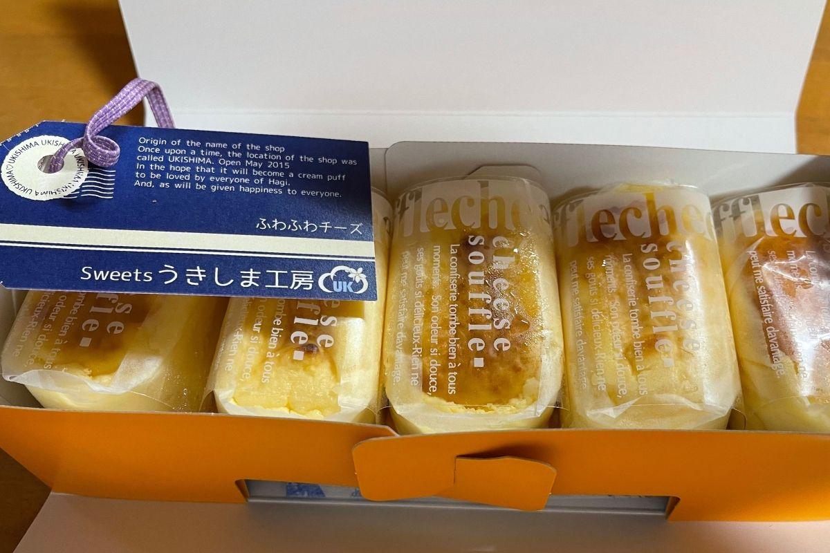 ふわふわチーズ(165円)