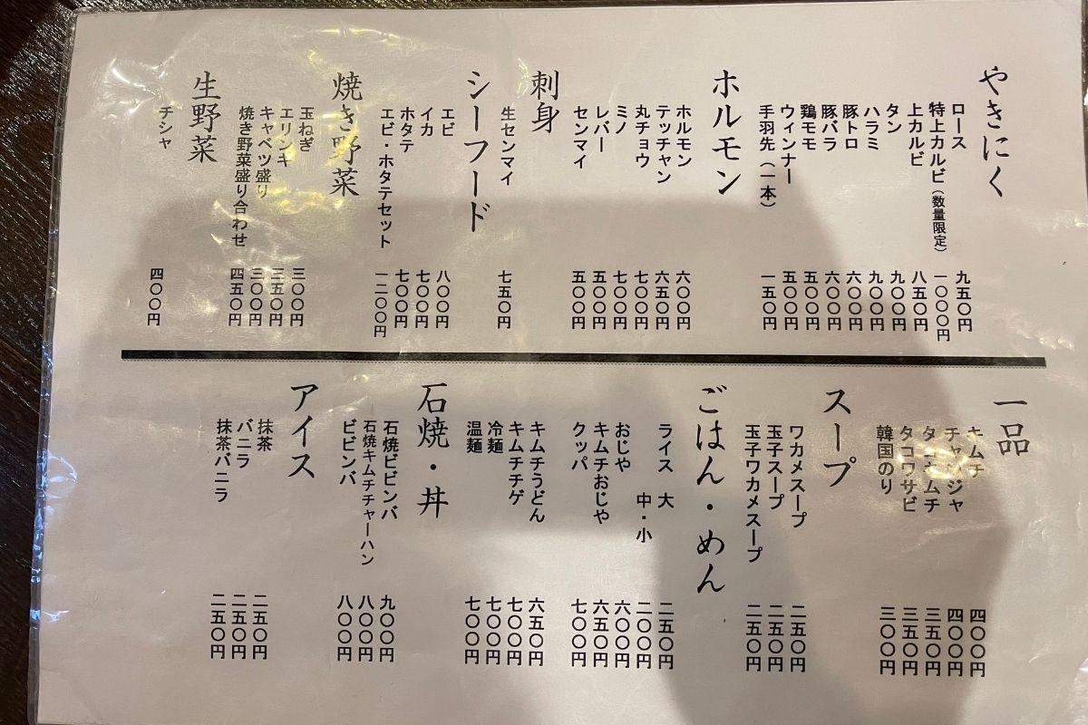 牛ちゃん メニュー1