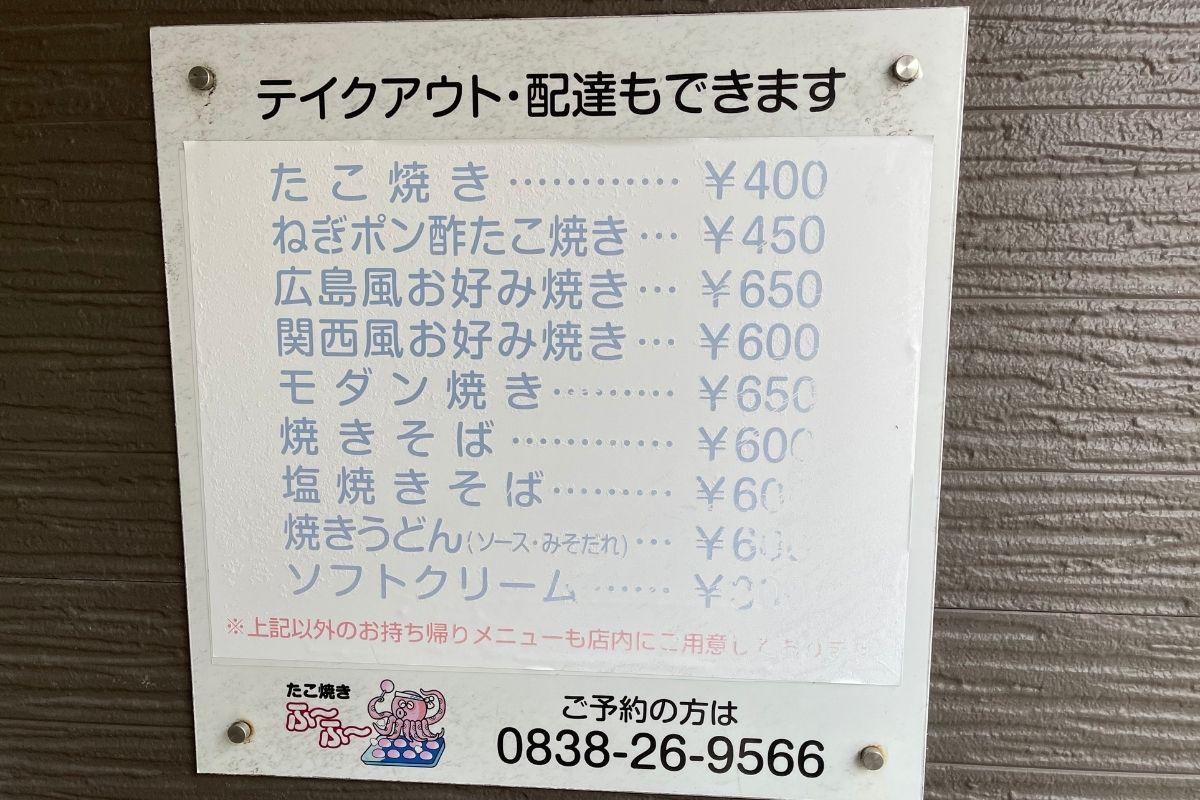 ふ〜ふ〜 テイクアウト・配達メニュー