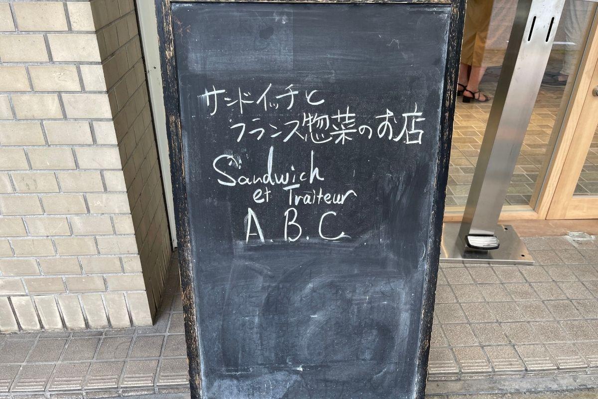 ABC 看板2