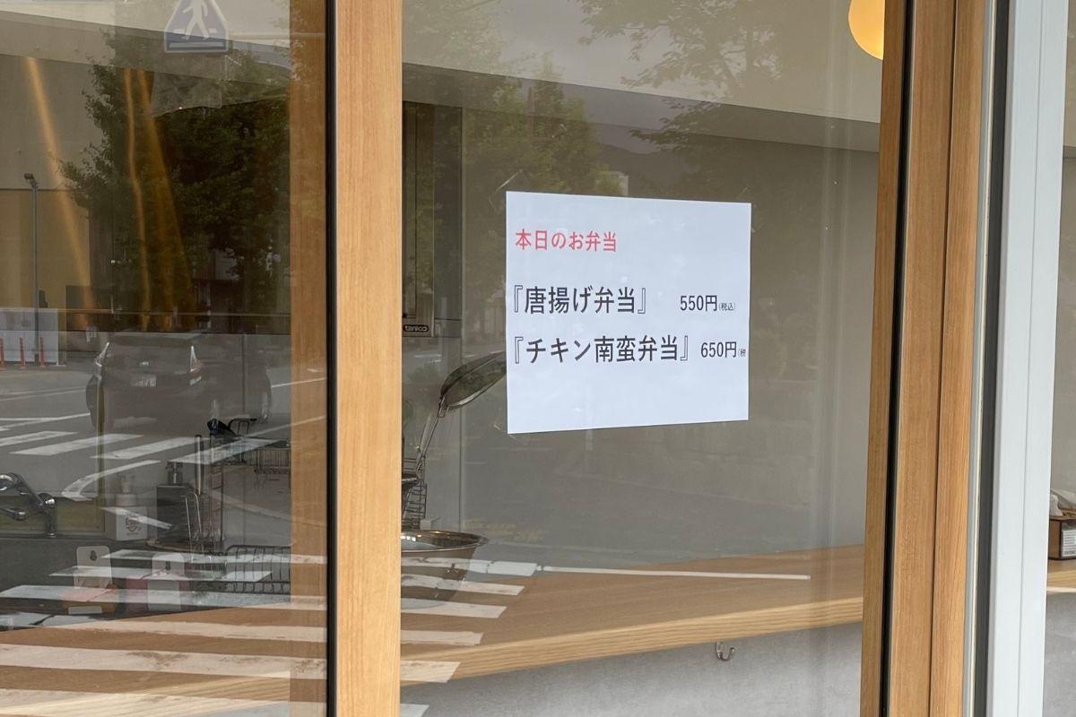 鶏工房Aomizu メニュー3