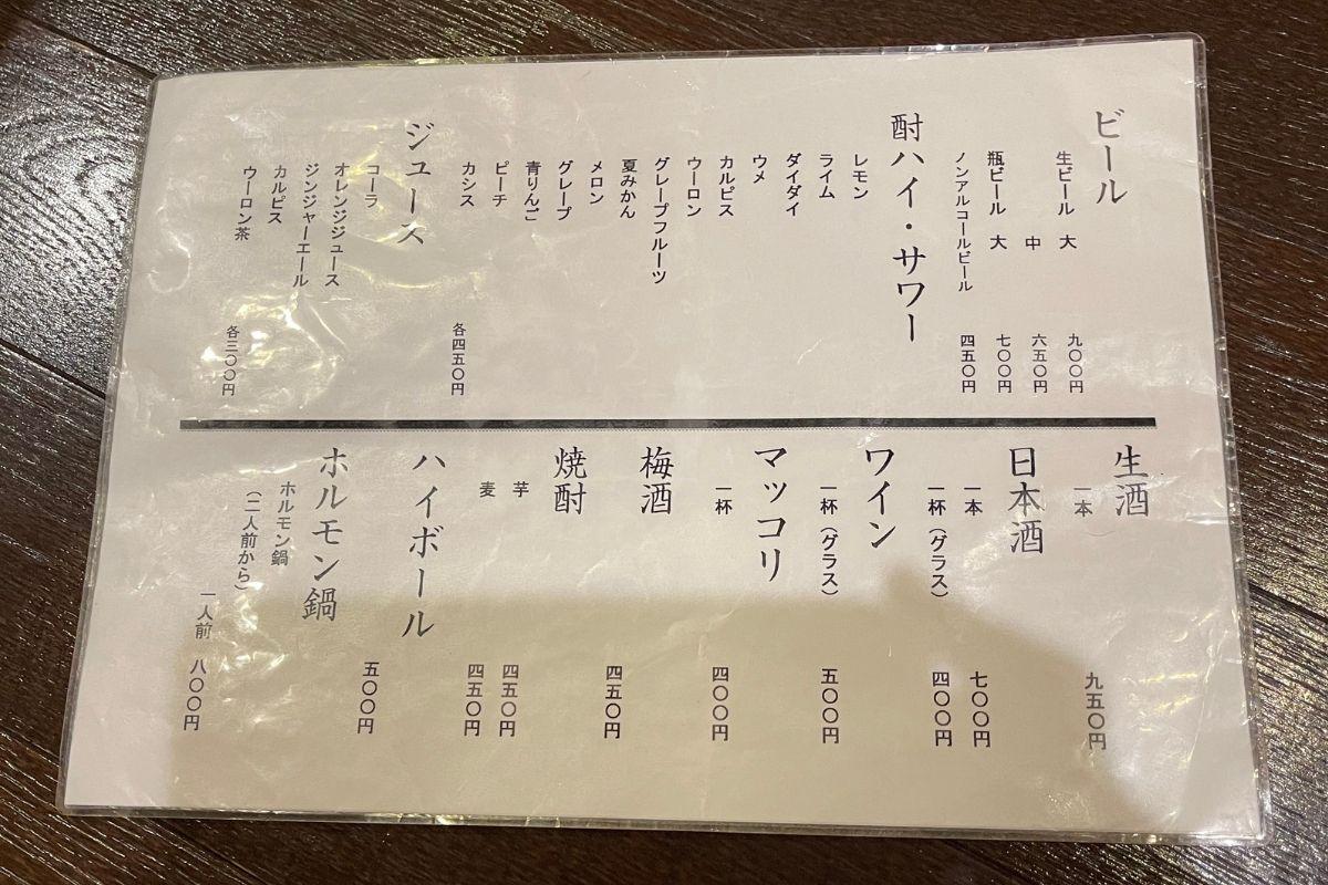 牛ちゃん メニュー2