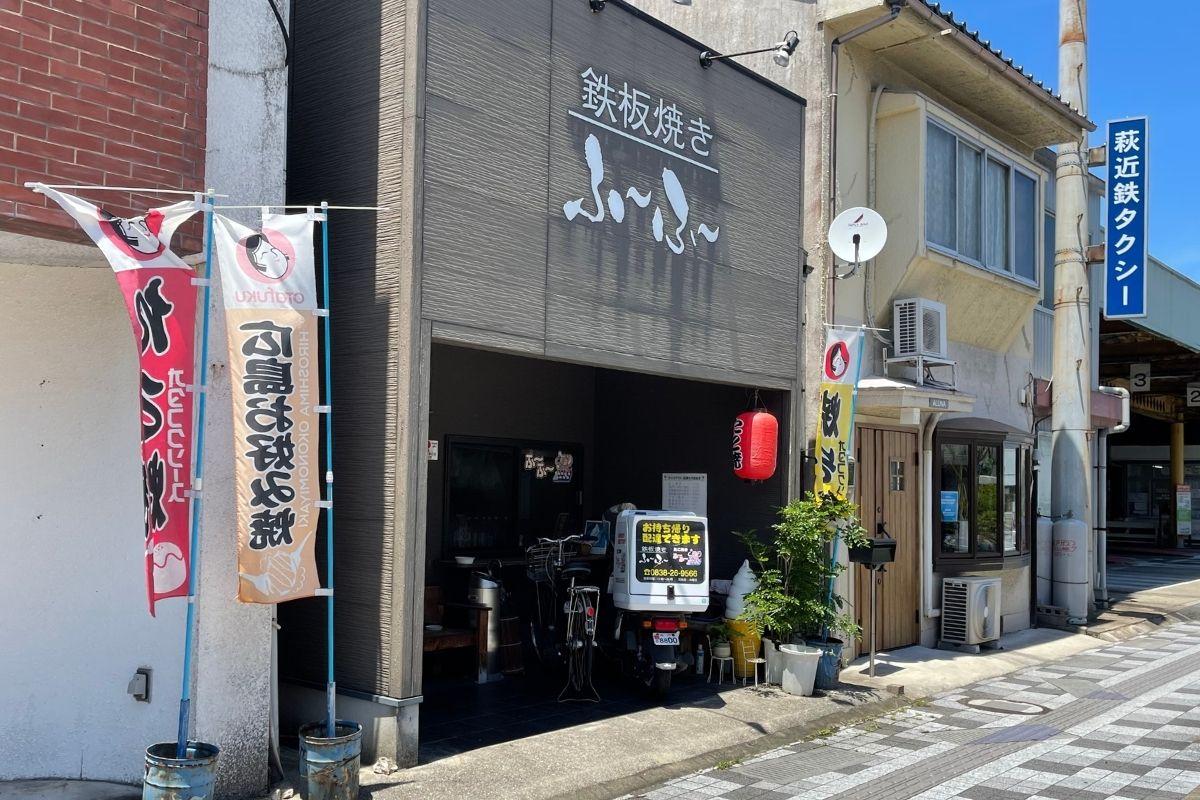 ふ〜ふ〜 外観2