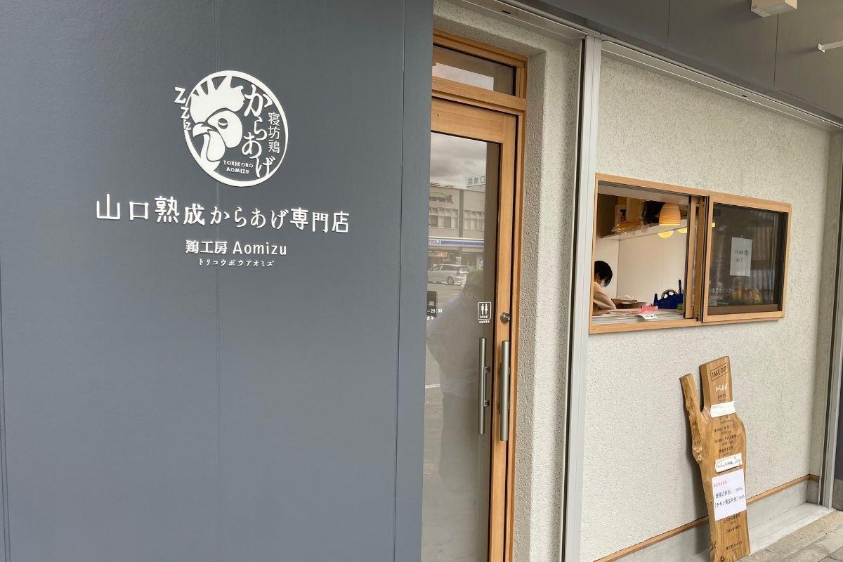 鶏工房Aomizu 外観3