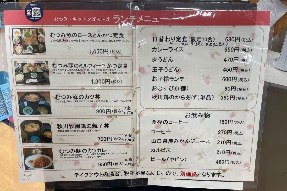 キッチンばぁ〜ば メニュー1