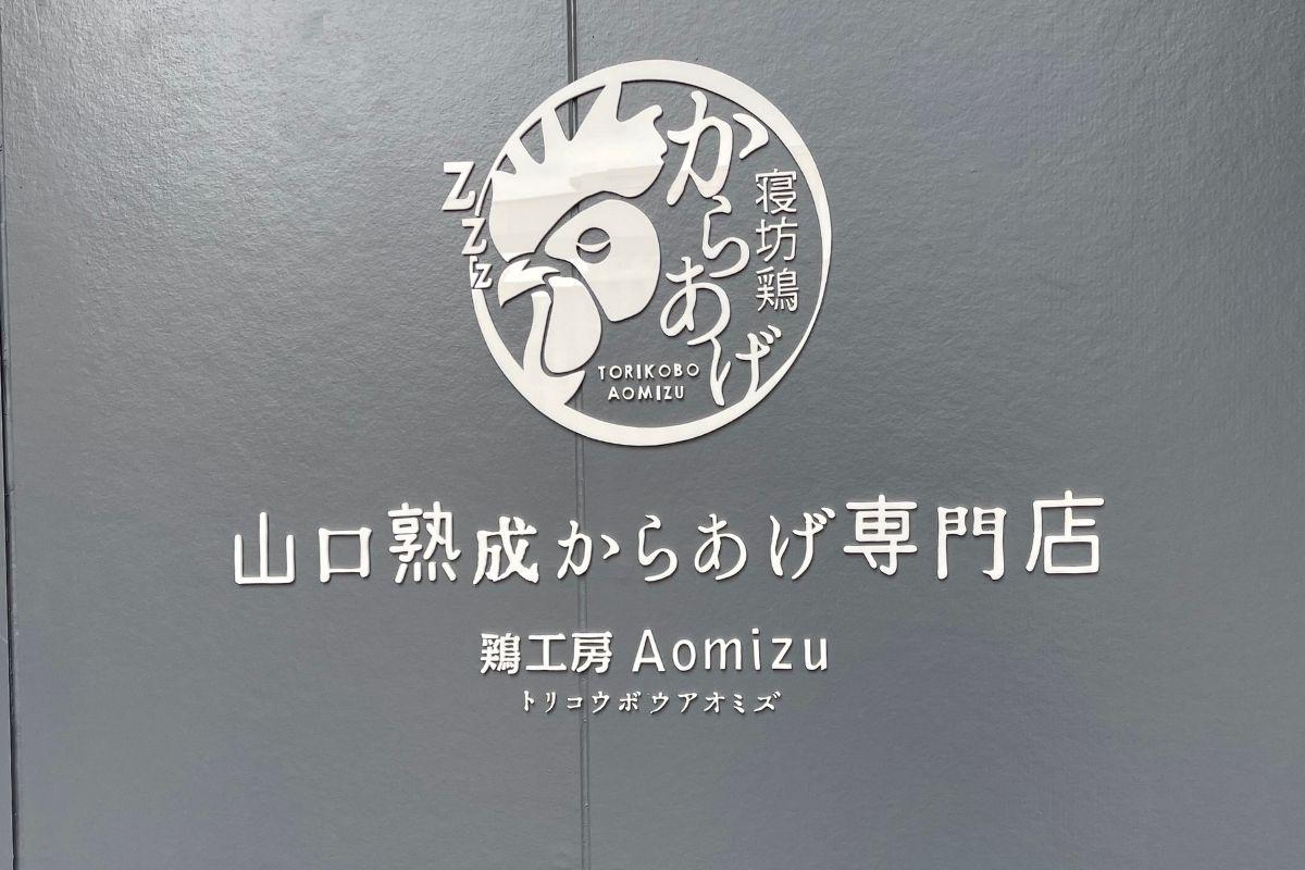 鶏工房Aomizu 看板2