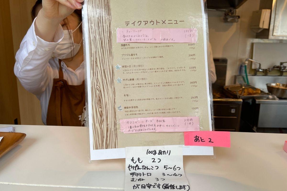 鶏工房Aomizu メニュー2