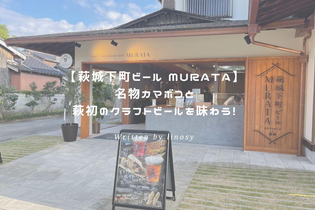 萩城下町ビール MURATA アイキャッチ