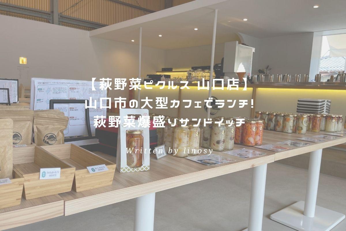 萩野菜ピクルス アイキャッチ