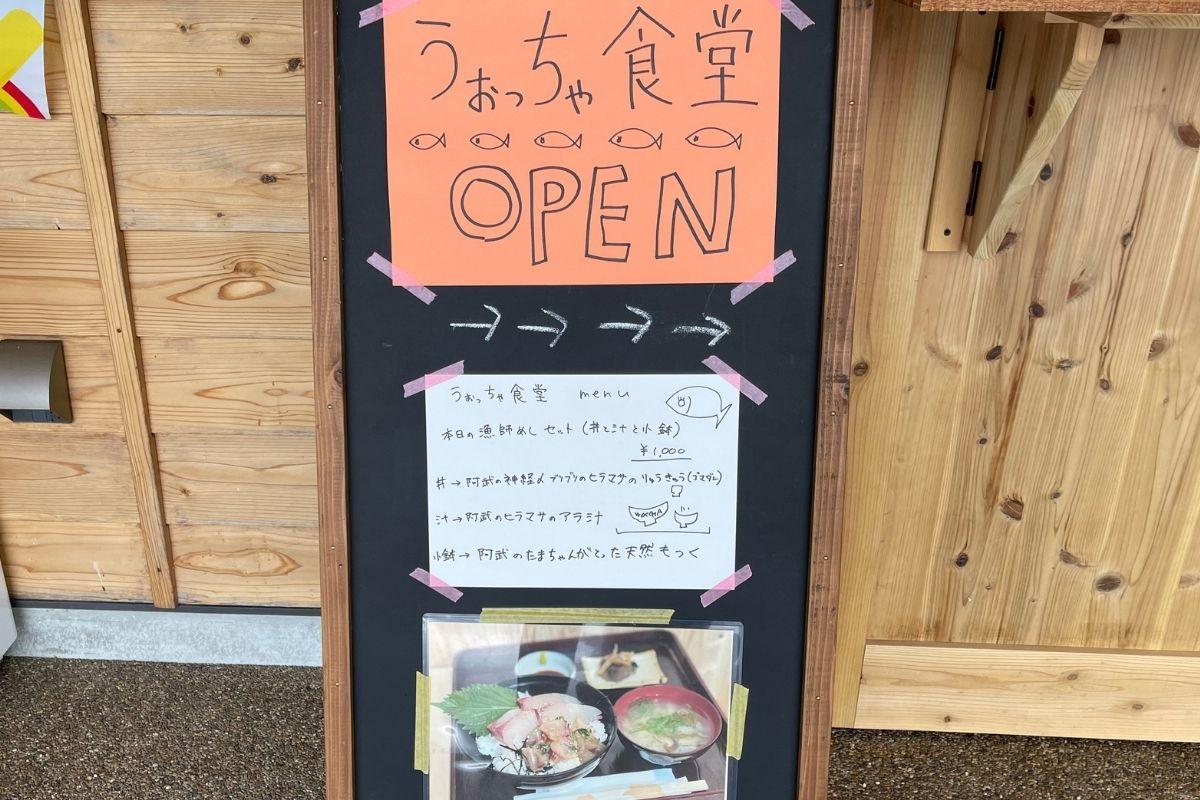 うぉっちゃ食堂 メニュー2