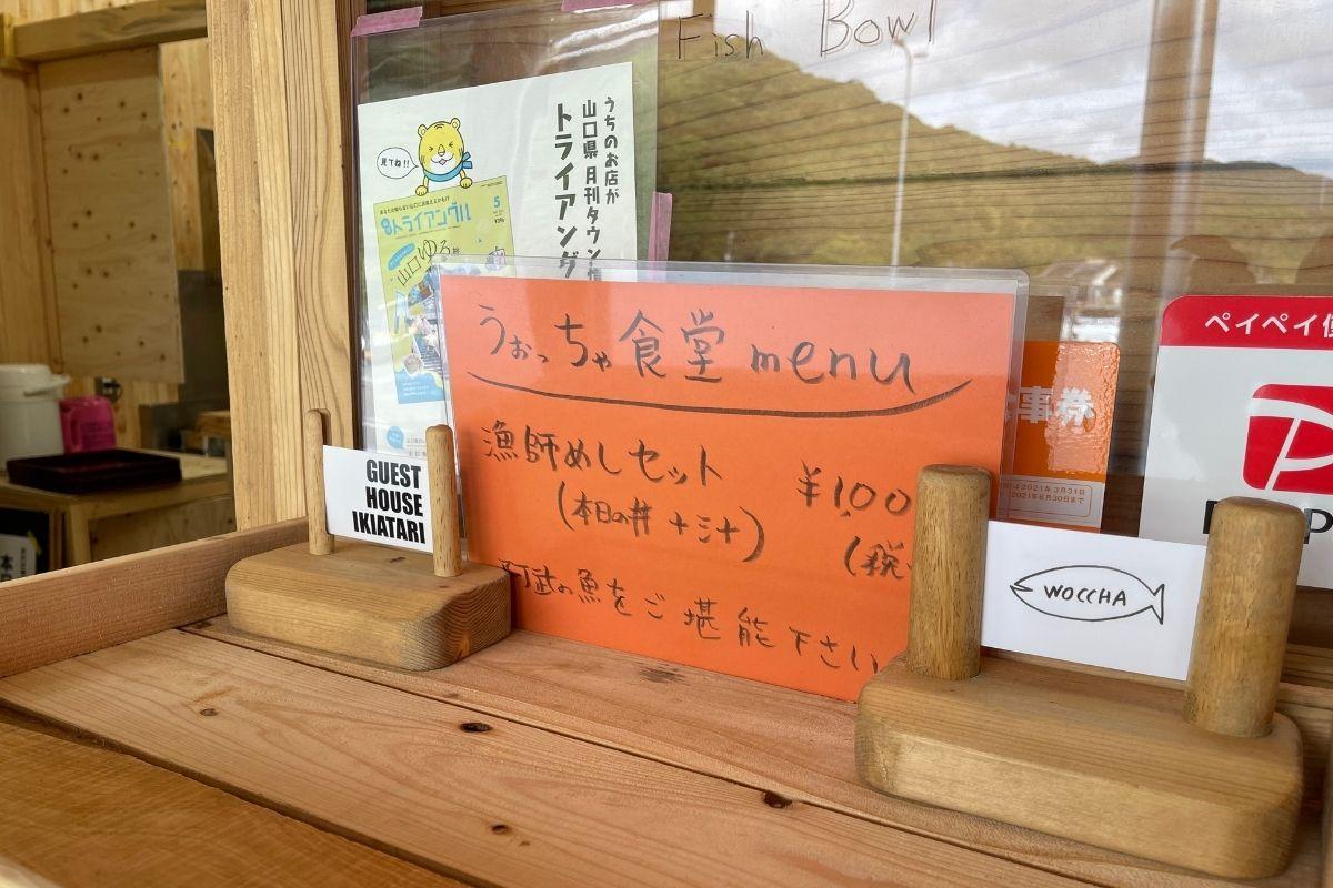 うぉっちゃ食堂 メニュー1