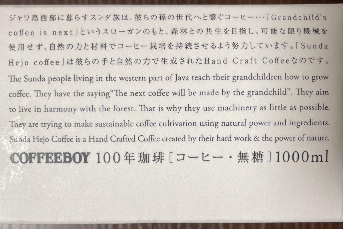 100年珈琲2