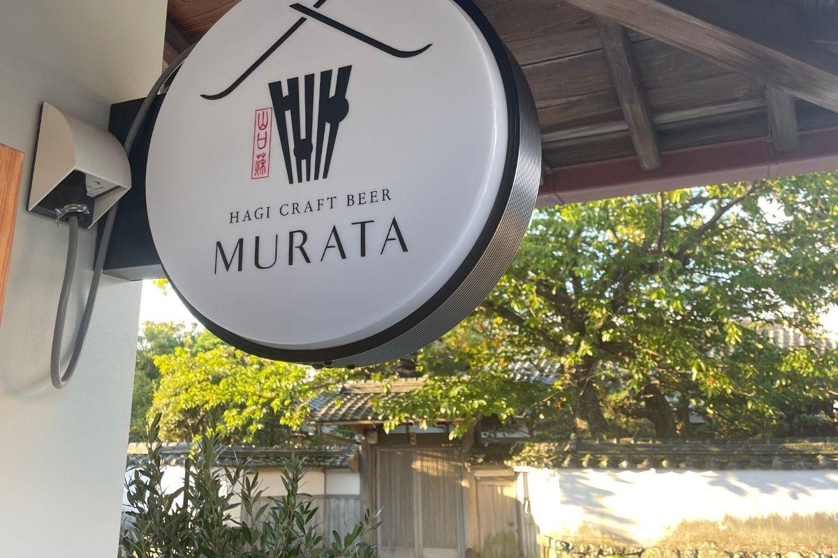 萩城下町ビール MURATA 看板1