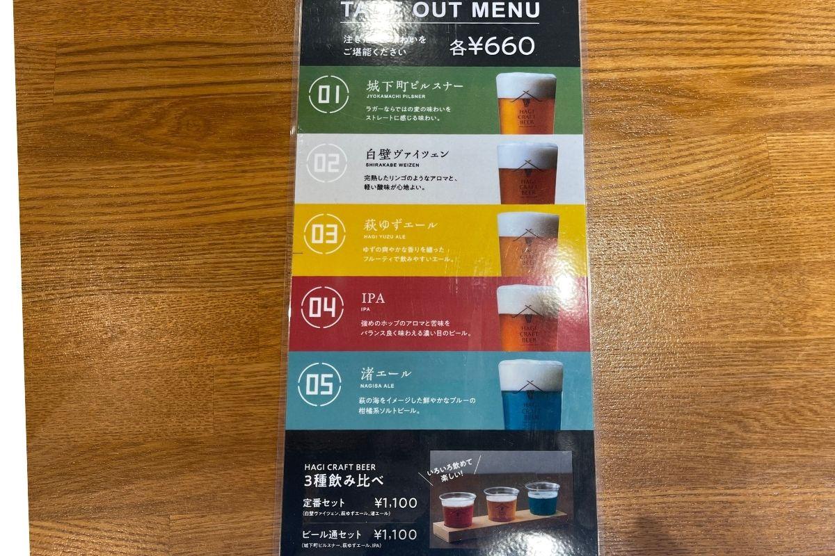 萩城下町ビール MURATA メニュー6