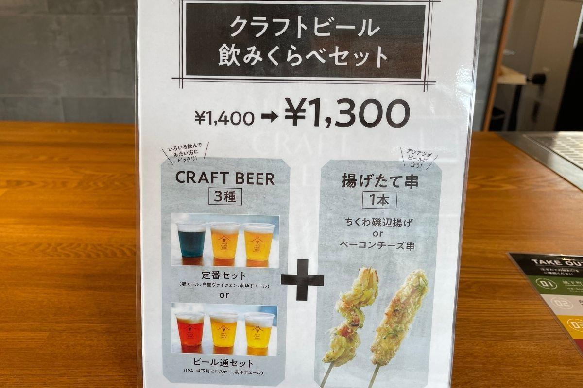 萩城下町ビール MURATA メニュー3