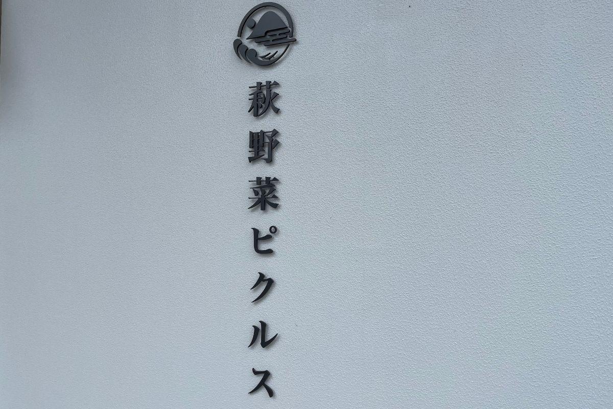 萩野菜ピクルス 看板1