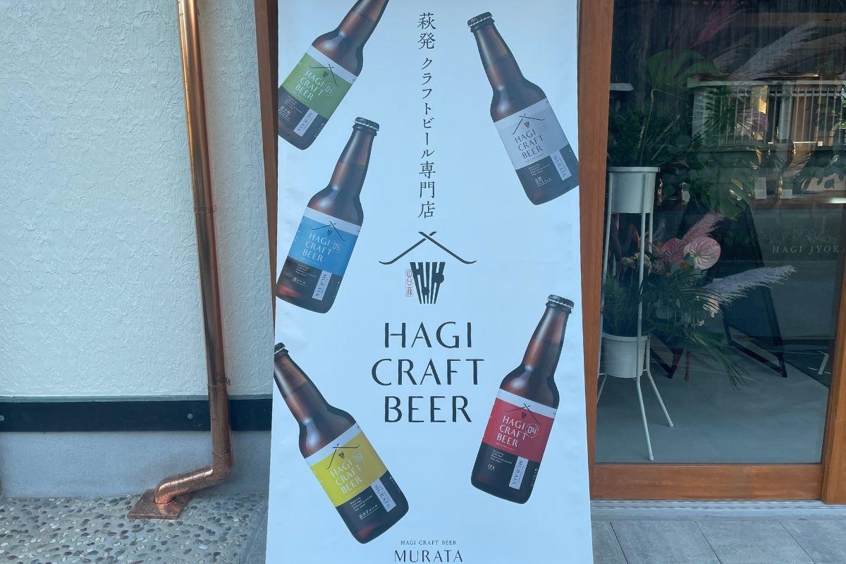 萩城下町ビール MURATA 看板2