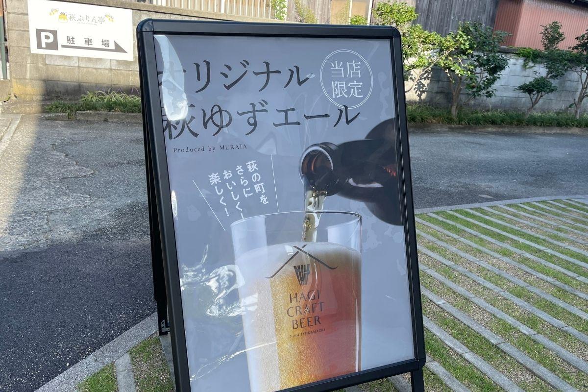 萩城下町ビール MURATA メニュー2