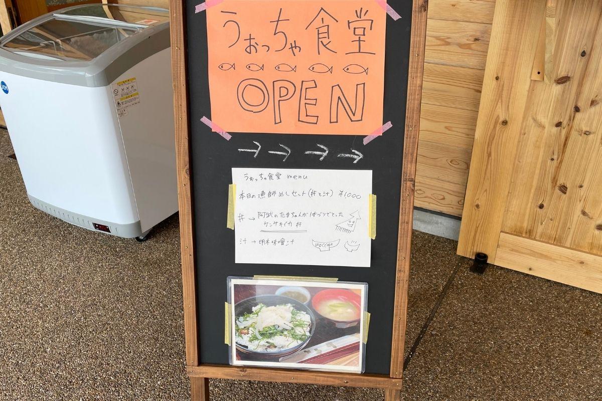 うぉっちゃ食堂 メニュー3