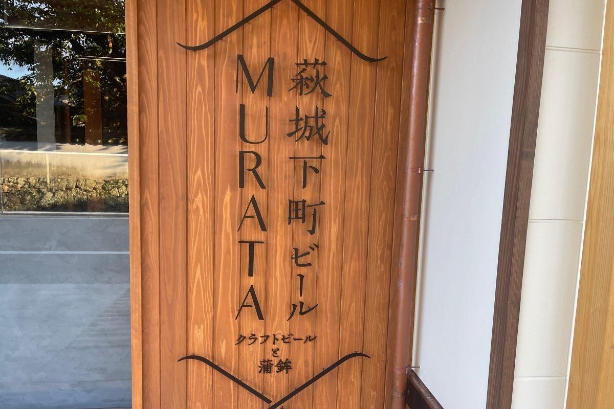 萩城下町ビール MURATA 看板3