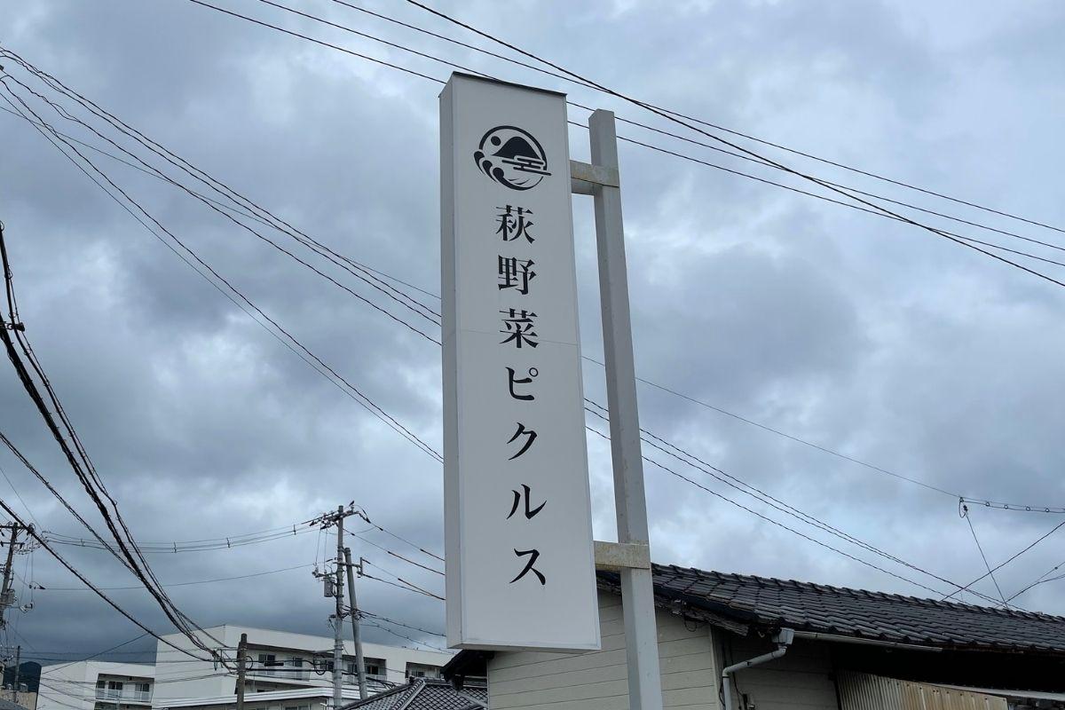 萩野菜ピクルス 看板2
