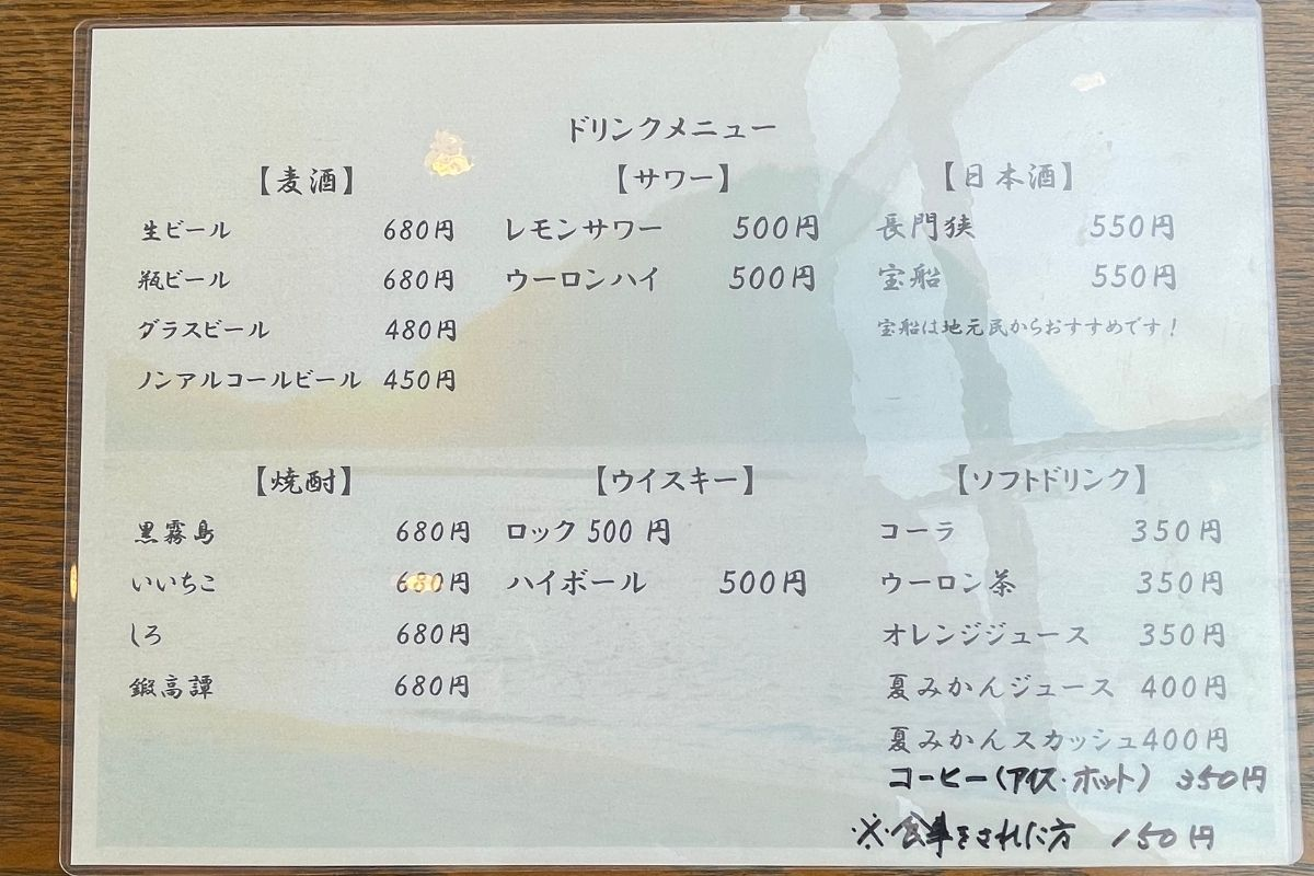 萩池々茶屋 メニュー3