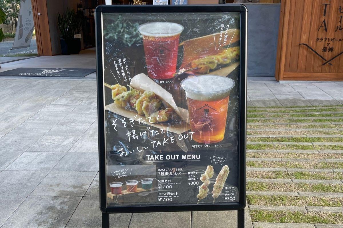 萩城下町ビール MURATA メニュー4