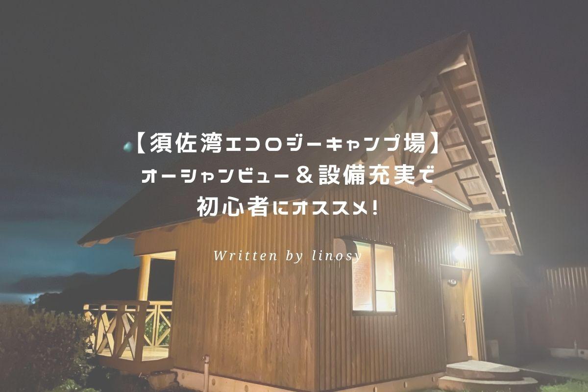 須佐湾エコロジーキャンプ場 アイキャッチ
