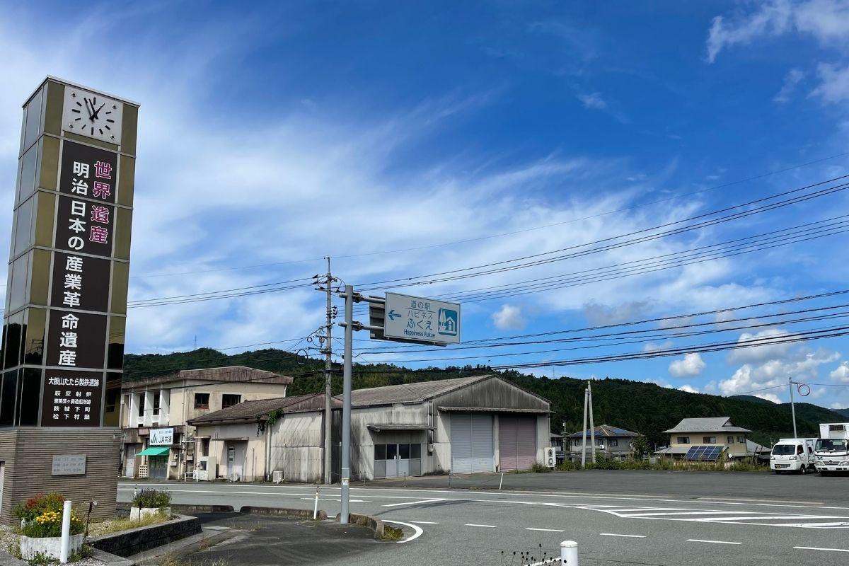 道の駅 ハピネスふくえ 看板1