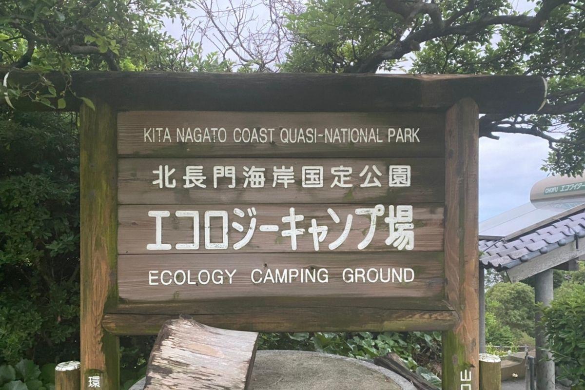 須佐湾エコロジーキャンプ場 看板1