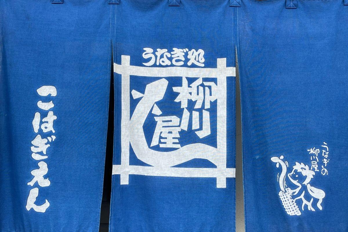 柳川屋 のれん1